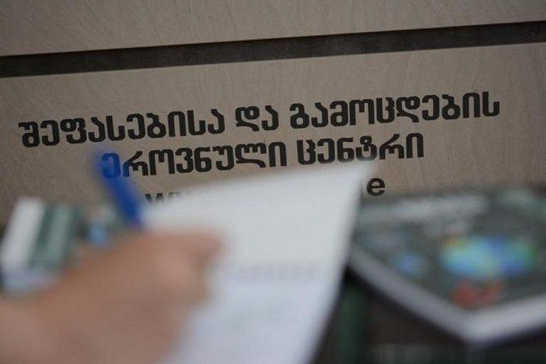 Photo of პირველი მარტიდან ეროვნული გამოცდებისთვის რეგისტრაცია დაიწყება