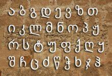 Photo of ქართული სალიტერატურო ენის ნორმები დამტკიცდა – გრამატიკის წესები და 6-დონიანი სისტემა A1, A2, B1, B2, C1, C 2